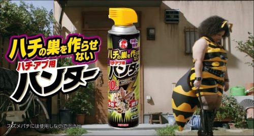 ハチ 殺虫剤 CM