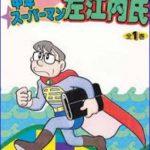 佐江内氏がスーパーマンになった理由が泣ける!原作やネタバレをチェック!