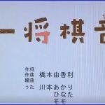 「ニャー将棋音頭」作曲の橋本由香利って誰?歌詞やCD発売予定を調べてみた