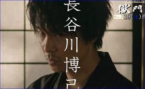 gokumontou-hasegawa