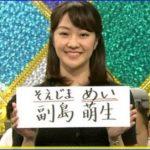副島萌生アナの中学時代について!画像や番組をチェック!