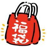 2017西武福井店の福袋大市!並ぶ場所や販売時間をチェック!