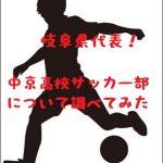中京高校サッカー部について!戦績やメンバーをチェック!