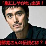 「嵐にしやがれ」に阿部寛!過去の伝説的プライベート話は!?