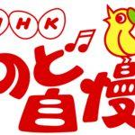 NHKのど自慢5/7山形大会の優勝した3人組とは?特別賞についても!