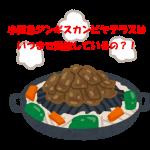 小田急ジンギスカン2017の開催期間はいつまで?土日の混雑状況も!