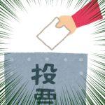 茨城県知事選挙2017の候補者は誰?投票所とマニフェストの内容も!