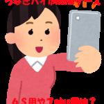 うなぎパイiPhoneケースのPlusや6sは?手帳タイプや購入方法も!