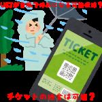 台風でUSJが休みになる可能性は?チケット返金についても!