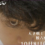 NHKスペシャル藤井聡太を観た感想は?親や家族との関係など!