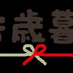 そごう横浜お歳暮2017の予約期間は?ハムやデザートのおすすめも!