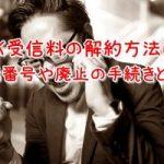 NHK受信料を解約する電話番号や廃止の届け方は?結婚や実家に引越して成功する方法の手順も!