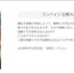 ランペイジ巨獣大乱闘の無料動画(フル)の視聴方法!dailymotionやパンドラTVも