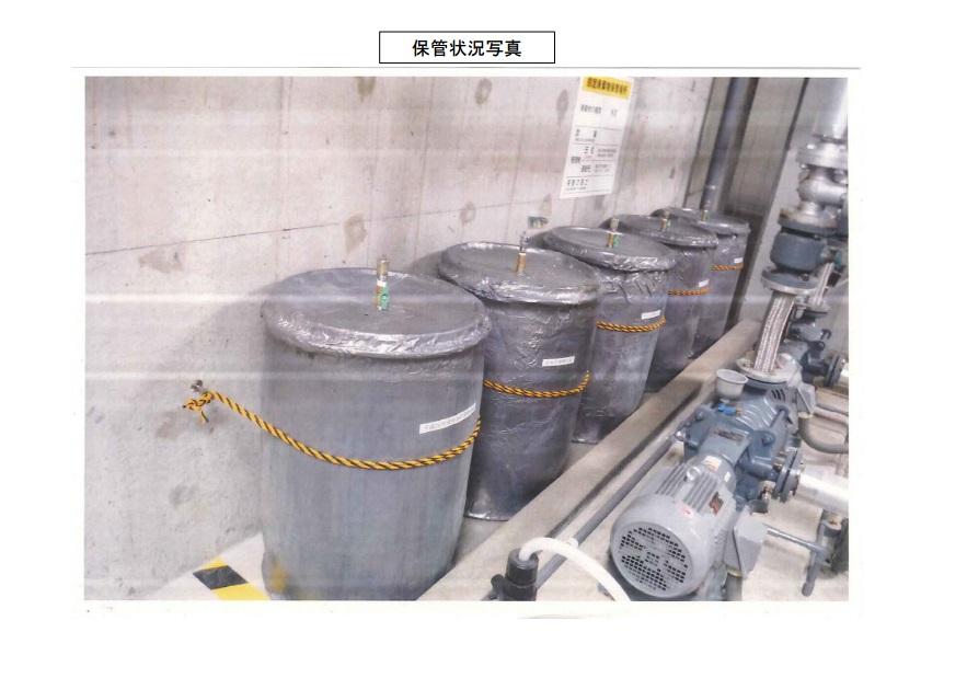 指定廃棄物 学校