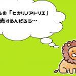 べっぴんさん主題歌!ミスチル「ヒカリノアトリエ」!?発売日は?動画や楽譜は?!
