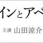 ドラマ「カイアベ」ネタバレ!?あらすじから最終回予想!?父との和解が結末か!?