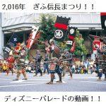 ぎふ信長まつり2016!?ディズニーパレードの動画!?パレードや混雑の様子!?