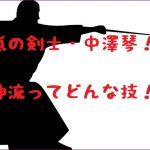 NHK「花嵐の剣士」中澤琴について!経歴や法神流をチェック!!