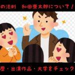 Rの法則:和田崇太郎がイケメン!経歴や出演作品、大学は?!