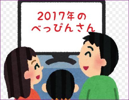べっぴんさん 新年初回