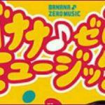 バナナゼロミュージックのサイプレス上野の動画は?曲当てラップが面白い!
