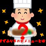 すずふり亭の秀俊が考案した新メニューとは?料理の元ネタについても!