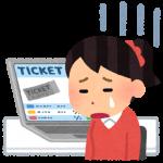 富士急ハイランドが台風で休みになる可能性は?チケット返金についても!