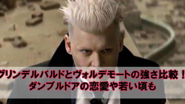 ヴォルデモートの俳優イケメン画像と鼻のCG特殊メイクがヤバイ!?