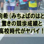 池田向希(みちょぱのはとこ)の驚きの競歩成績と高校時代がヤバイ!